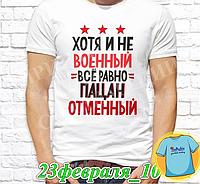 """Футболка с принтом """"23 Февраля"""" - 2"""""""