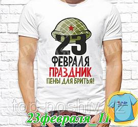 """Футболка с принтом """"23 Февраля"""" - 3"""""""