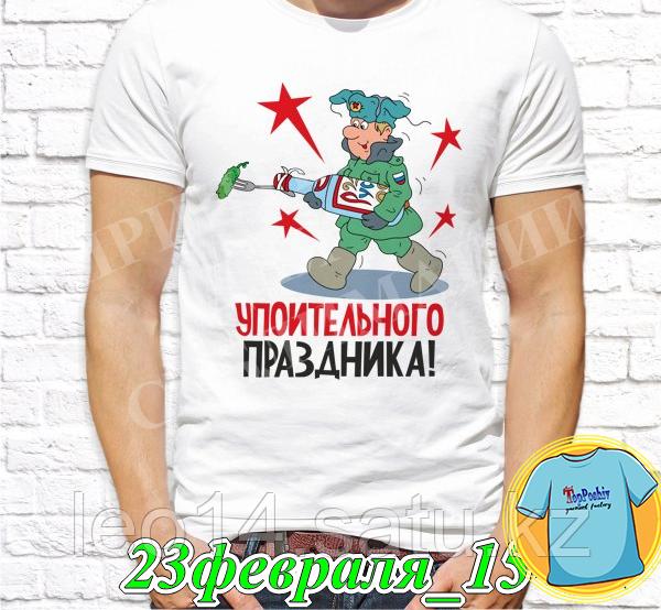 """Футболка с принтом """"23 Февраля"""" - 7"""""""