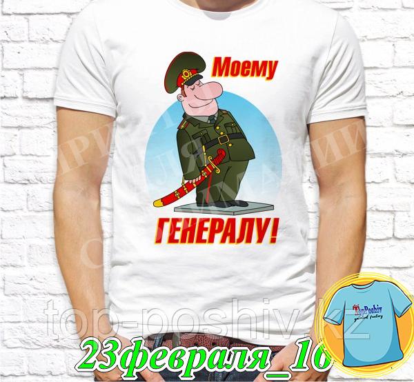 """Футболка с принтом """"23 Февраля"""" -  8"""""""