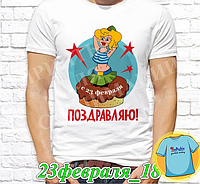 """Футболка с принтом """"23 Февраля"""" - 10"""""""