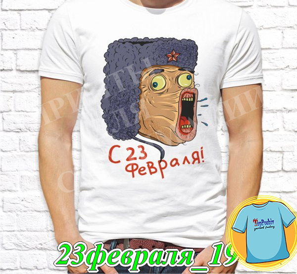 """Футболка с принтом """"23 Февраля"""" - 11"""""""
