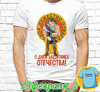 """Футболка с принтом """"23 Февраля"""" - 12"""""""