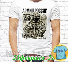 """Футболка с принтом """"23 Февраля"""" - 13"""""""