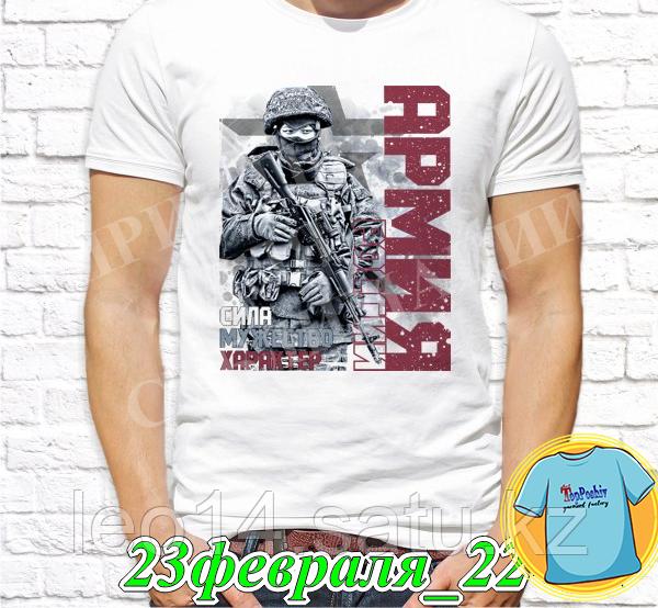 """Футболка с принтом """"23 Февраля"""" - 14"""""""