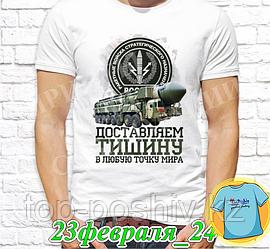 """Футболка с принтом """"23 Февраля"""" - 15"""""""