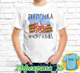 """Футболка с принтом """"23 Февраля"""" - 16"""""""