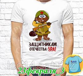 """Футболка с принтом """"23 Февраля"""" - 17"""""""