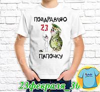 """Футболка с принтом """"23 Февраля"""" - 18"""""""