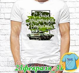 """Футболка с принтом """"23 Февраля"""" - 19"""""""