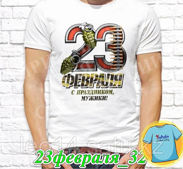 """Футболка с принтом """"23 Февраля"""" - 20"""""""