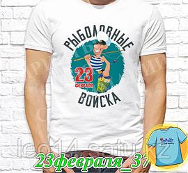 """Футболка с принтом """"23 Февраля"""" -21"""""""