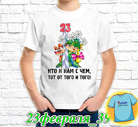 """Футболка с принтом """"23 Февраля"""" - 23"""""""