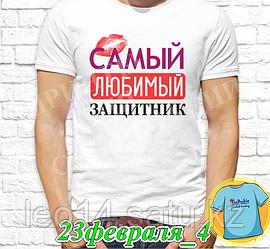 """Футболка с принтом """"23 Февраля"""" - 24"""""""