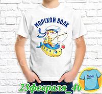 """Футболка с принтом """"23 Февраля"""" - 25"""""""