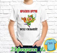 """Футболка с принтом """"23 Февраля"""" - 26"""""""