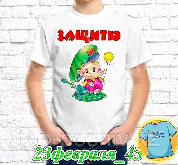 """Футболка с принтом """"23 Февраля"""" - 27"""""""