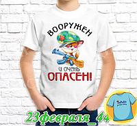 """Футболка с принтом """"23 Февраля"""" - 28"""""""