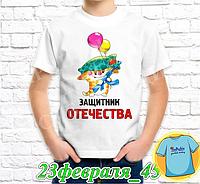 """Футболка с принтом """"23 Февраля"""" - 29"""""""
