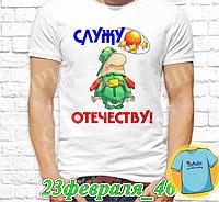 """Футболка с принтом """"23 Февраля"""" - 30"""""""