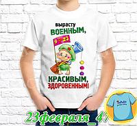 """Футболка с принтом """"23 Февраля"""" -31"""""""