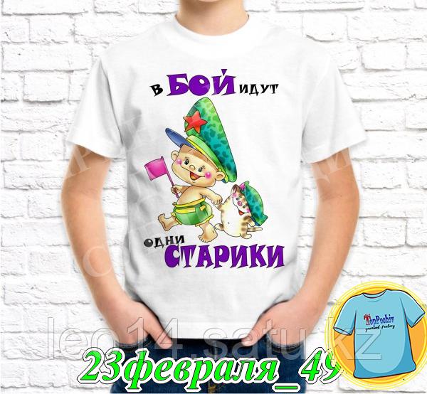 """Футболка с принтом """"23 Февраля"""" - 32"""""""