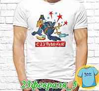 """Футболка с принтом """"23 Февраля"""" - 33"""""""