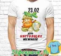 """Футболка с принтом """"23 Февраля"""" - 34"""""""