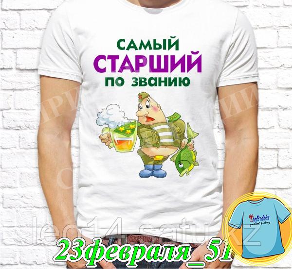 """Футболка с принтом """"23 Февраля"""" - 35"""""""