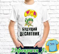 """Футболка с принтом """"23 Февраля"""" - 36"""""""