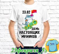 """Футболка с принтом """"23 Февраля"""" - 37"""""""