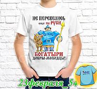 """Футболка с принтом """"23 Февраля"""" - 38"""""""