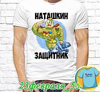 """Футболка с принтом """"23 Февраля"""" - 39"""""""