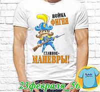 """Футболка с принтом """"23 Февраля"""" - 40"""""""