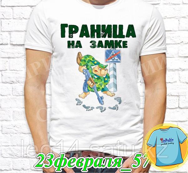 """Футболка с принтом """"23 Февраля"""" - 41"""""""