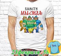 """Футболка с принтом """"23 Февраля"""" - 42"""""""