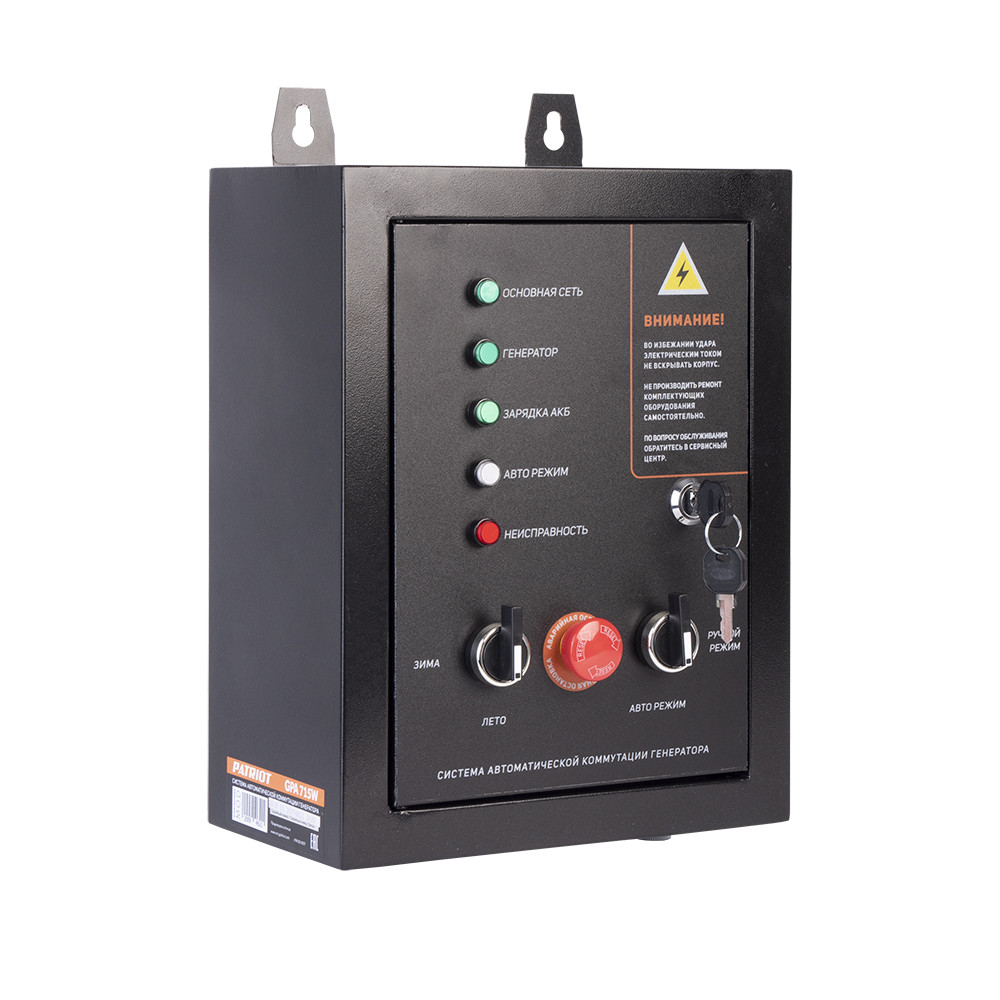 Система автоматической коммутации генератора GPA 715W
