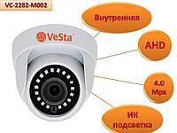 Купольная AHD 4.0 Mpx камера видеонаблюдения внутреннего исполнения, VC-2282-M002
