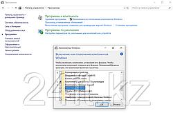 Безопасный запуск приложений в Windows 10