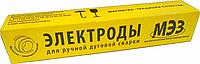 Электроды МЭЗ ЦЧ-4 D-5мм