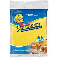 Салфетка для уборки Фрекен Бок Фламенко 38х32см 3 шт
