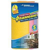 Салфетка для уборки Фрекен Бок Фламенко 30х38 5шт