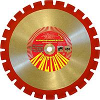 Алмазный диск для резки бетона КРИСТАЛЛ 1А1 RSS/C1 D 450х3,9х25,4