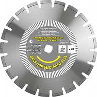 Алмазный диск универсальный КРИСТАЛЛ 1А1 RSS/C1 D 700х4,7х30,0 (природный камень)