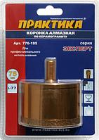 Алмазная коронка для мокрого сверления ПРАКТИКА 75х77 мм 776-195 200-300 об/мин [776-195]