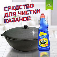 Средство для чистки казана 0,5 л гель