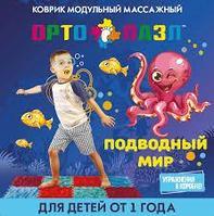 """Ортопазлы детские массажные коврики """"Подводный мир с 1 года"""