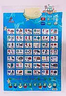 """Интерактивный говорящий плакат """"Әліппе"""" для изучения казахского языка."""
