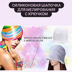 Многоразовая шапочка для мелирования волос, Алматы