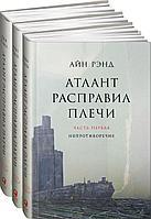 """Книга """"Атлант расправил плечи"""", Айн Рэнд, Твердый переплет"""